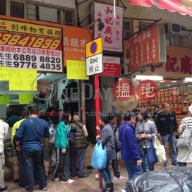 308-310 Ki Lung Street,Sham Shui Po, Kowloon