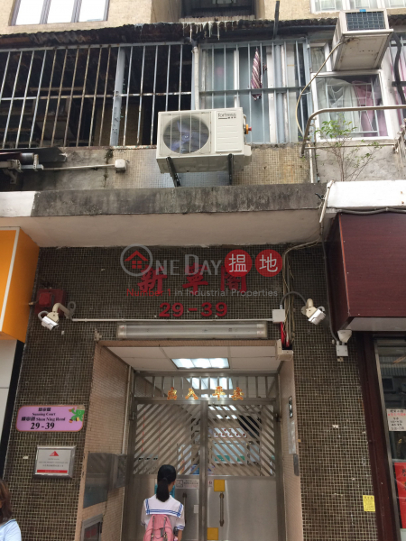 新寧閣 (Sunning Court) 深水埗|搵地(OneDay)(2)