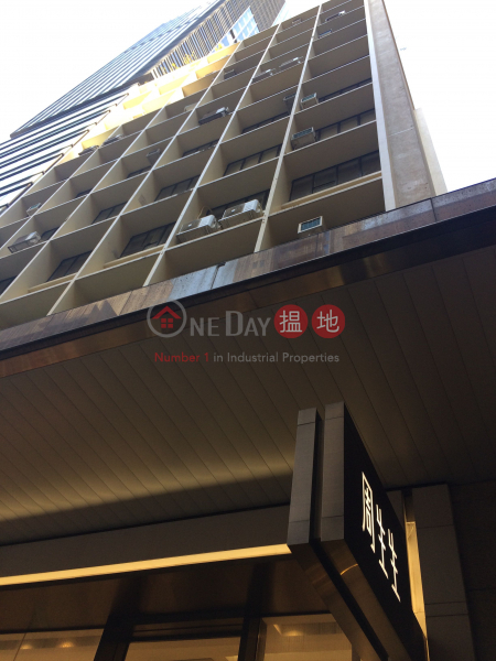 Yu To Sang Building (Yu To Sang Building) Central|搵地(OneDay)(1)