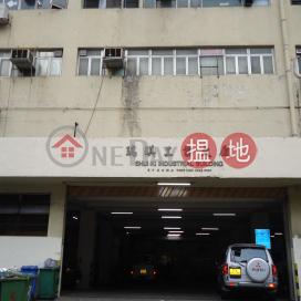 瑞琪工業大廈|南區瑞琪工業大廈(Shui Ki Industrial Building)出租樓盤 (WSH0011)_0