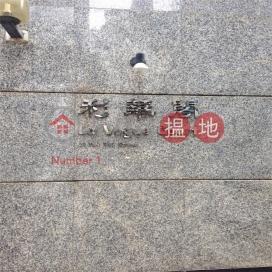 利華閣,跑馬地, 香港島