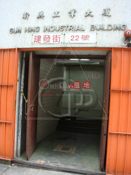 Property Search Hong Kong | OneDay | Industrial, Sales Listings | SUN HING IND BLDG