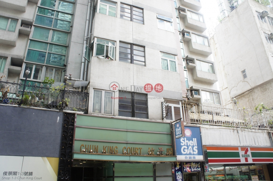 俊景閣 (Chun King Court) 西營盤|搵地(OneDay)(2)