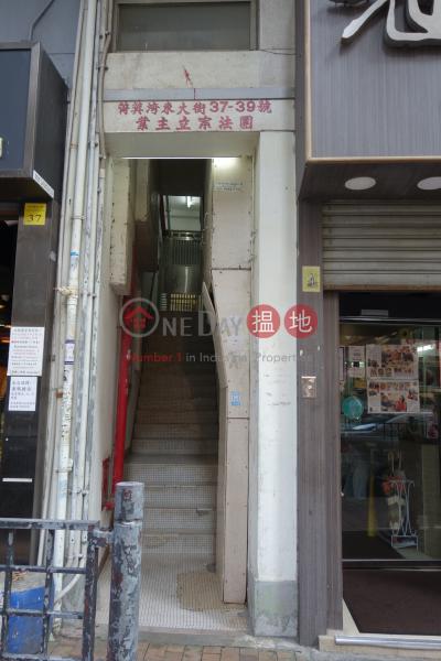 筲箕灣東大街37-39號 (37-39 Shau Kei Wan Main Street East) 筲箕灣|搵地(OneDay)(1)