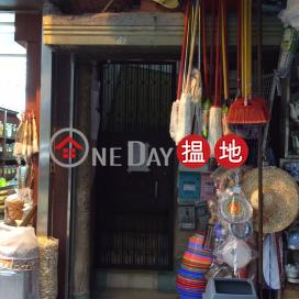 69 Hau Wong Road|侯王道69號