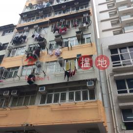 鴨寮街90號,深水埗, 九龍