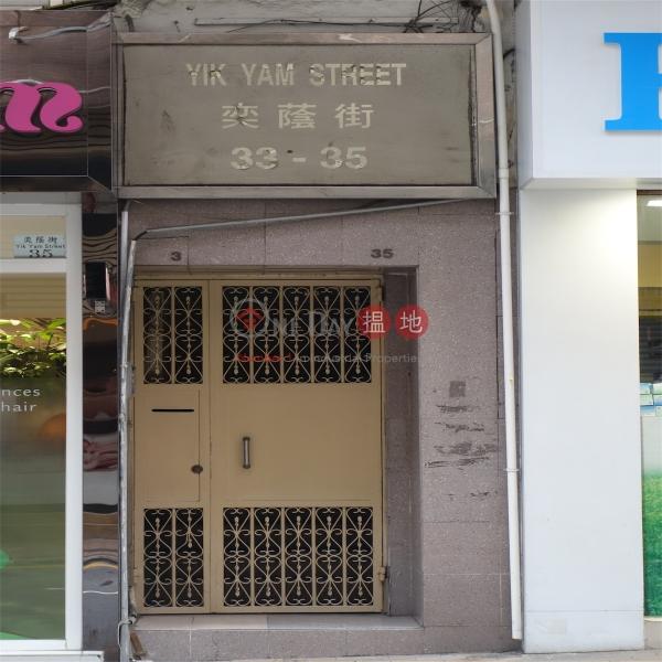 33-35 Yik Yam Street (33-35 Yik Yam Street) Happy Valley|搵地(OneDay)(1)