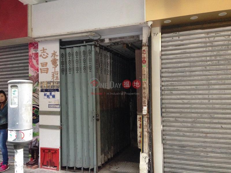 74-76 Portland Street (74-76 Portland Street) Mong Kok|搵地(OneDay)(1)
