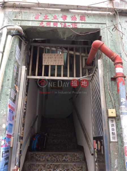 元州街1E號 (1E Un Chau Street) 深水埗|搵地(OneDay)(1)