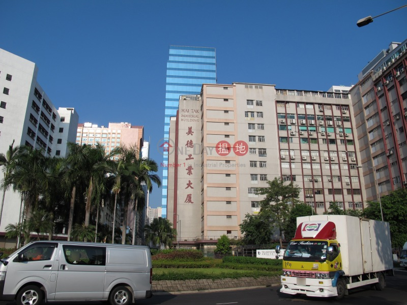 Mai Tak Industrial Building (Mai Tak Industrial Building) Kwun Tong|搵地(OneDay)(2)