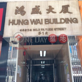Block 1 Hung Wai Building |鴻威大廈 1座