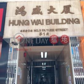Block 1 Hung Wai Building ,Mong Kok, Kowloon
