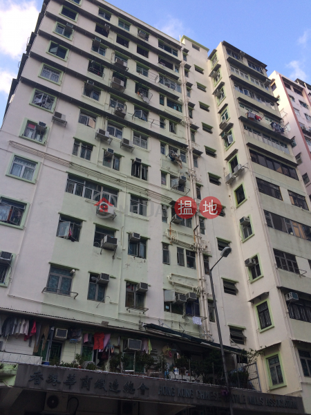 Hong Kong Chinese Textile Mills Association Building (Hong Kong Chinese Textile Mills Association Building) Sham Shui Po|搵地(OneDay)(1)