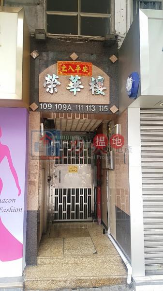 WING WAH MANSION-171福榮街 | 長沙灣-香港出售|HK$ 500萬