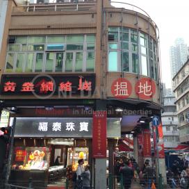 271 Yu Chau Street,Sham Shui Po, Kowloon