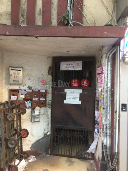 623 Fuk Wa Street (623 Fuk Wa Street) Cheung Sha Wan|搵地(OneDay)(2)