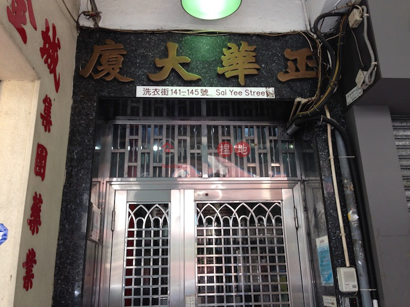正華大廈 (Cheng Wah Mansion) 旺角|搵地(OneDay)(3)