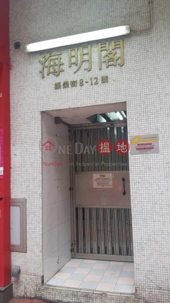Hoi Ming Court (Hoi Ming Court) Tai Kok Tsui|搵地(OneDay)(3)