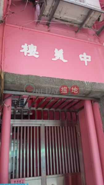 Chung Mei Building (Chung Mei Building) Tai Kok Tsui|搵地(OneDay)(4)