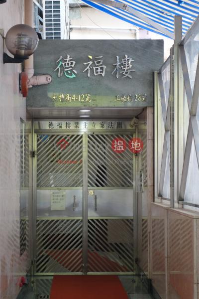 Tak Fook Building (Tak Fook Building) Shau Kei Wan|搵地(OneDay)(1)