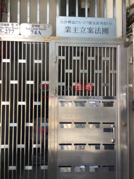 74A Yen Chow Street (74A Yen Chow Street) Sham Shui Po|搵地(OneDay)(2)