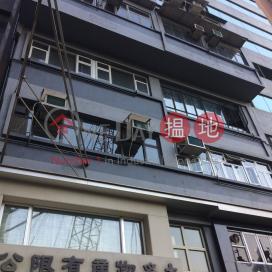 永樂街243號,上環, 香港島