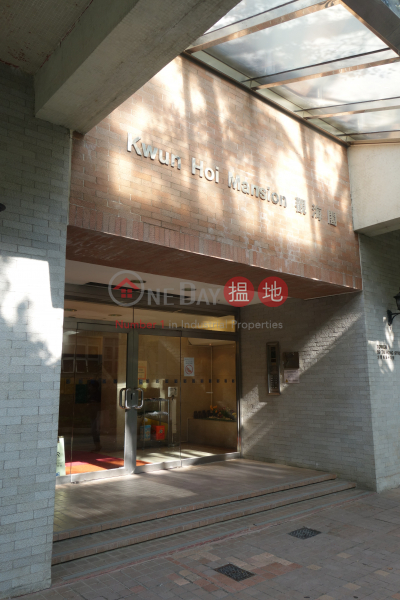 觀海閣 (1座) (Block 1 Kwun Hoi Mansion Sites A Lei King Wan) 西灣河|搵地(OneDay)(1)