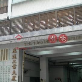 Ying Tung Industrial Building,Cheung Sha Wan, Kowloon