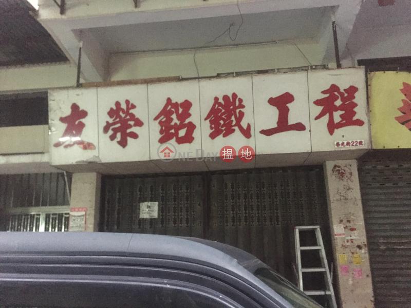 榮光街22號 (22 Wing Kwong Street) 紅磡|搵地(OneDay)(3)