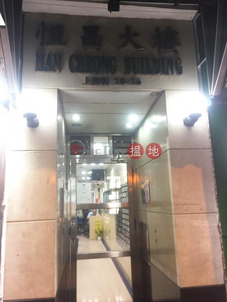 恆昌大廈 (Han Cheong Building) 佐敦|搵地(OneDay)(4)