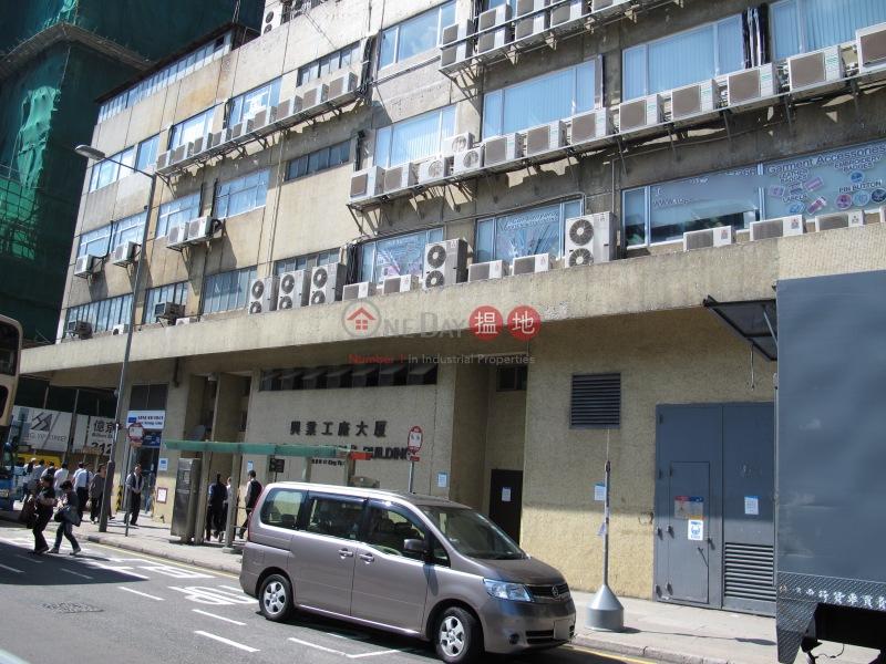 興業工廠大廈 (Hing Yip Factory Building) 觀塘|搵地(OneDay)(3)