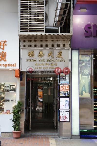 福泰大廈 (Fook Tai Building ) 旺角|搵地(OneDay)(2)