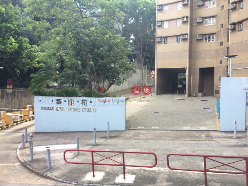 葵康苑葵逸閣 (B座) (Kwai Yat House(Block B) Kwai Hong Court) 葵芳|搵地(OneDay)(4)
