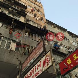 172 Apliu Street,Sham Shui Po, Kowloon