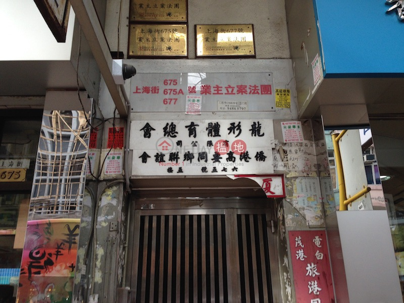 675 Shanghai Street (675 Shanghai Street) Prince Edward|搵地(OneDay)(1)