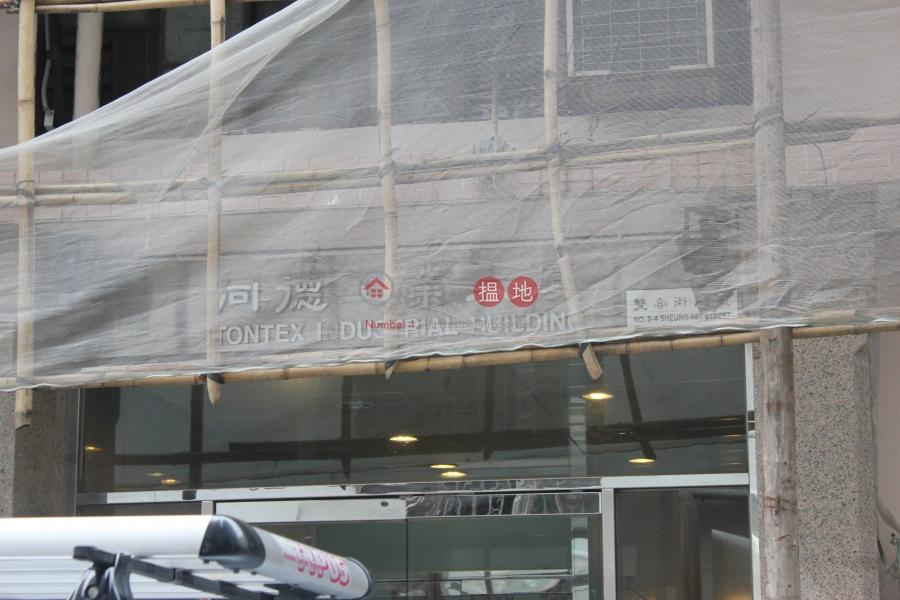 同德工業大廈 (Tontex Industrial Building) 新蒲崗|搵地(OneDay)(3)