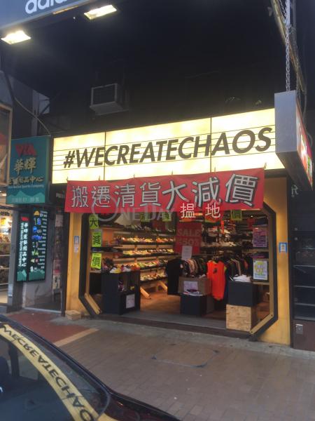 花園街89號 (89 Fa Yuen Street) 旺角 搵地(OneDay)(1)