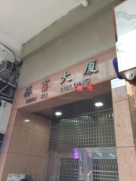 Kwai Fu Building (Kwai Fu Building) Kwai Chung|搵地(OneDay)(2)