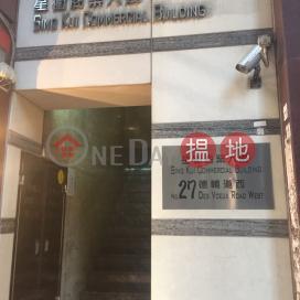 星衢商業大廈,上環, 香港島