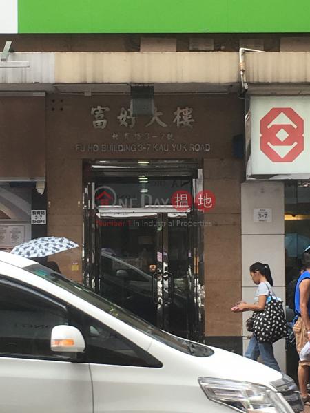Fu Ho Building (Fu Ho Building) Yuen Long|搵地(OneDay)(2)