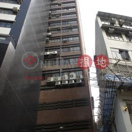 嘉寶商業大廈 ,中環, 香港島