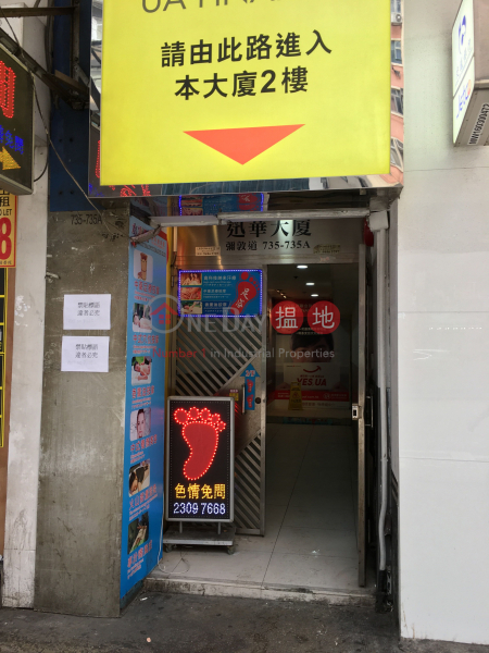 Shun Wah Building (Shun Wah Building) Mong Kok|搵地(OneDay)(3)
