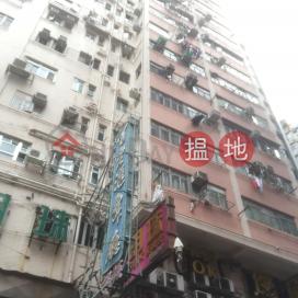 Yu Hing Mansion,Jordan, Kowloon