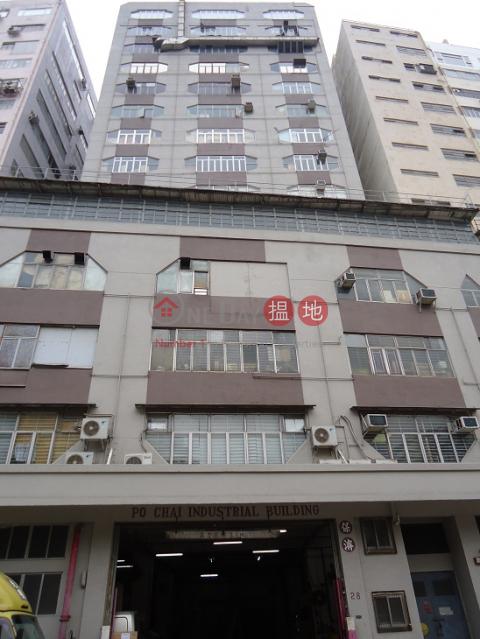 保濟業大廈|南區保濟工業大廈(Po Chai Industrial Building)出租樓盤 (INFO@-7481630823)_0