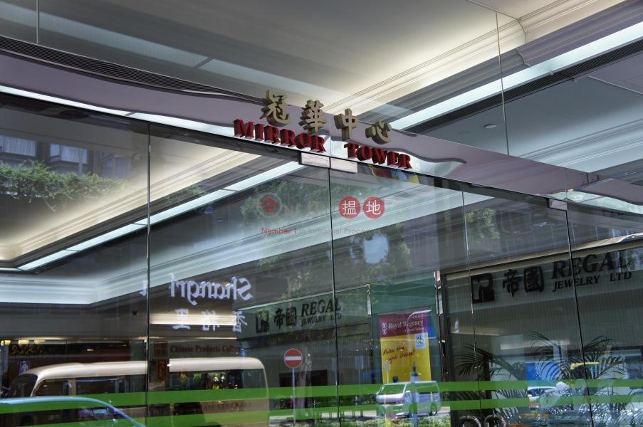 Mirror Tower (Mirror Tower) Tsim Sha Tsui East 搵地(OneDay)(3)