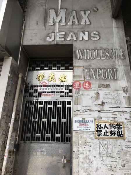 Shiu Yee Building (Shiu Yee Building) Sham Shui Po|搵地(OneDay)(3)