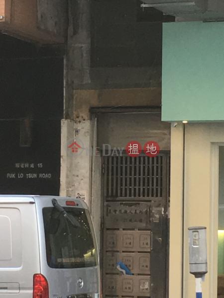 福佬村道19號 (19 Fuk Lo Tsun Road) 九龍城|搵地(OneDay)(2)