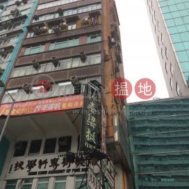 Tang\'s Mansion,Yau Ma Tei, Kowloon