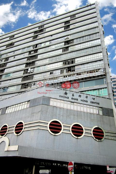 廣生行中心|觀塘區廣生行中心(Kwong Sang Hong Centre)出售樓盤 (clara-05319)_0