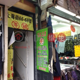 68 Shanghai Street,Jordan, Kowloon
